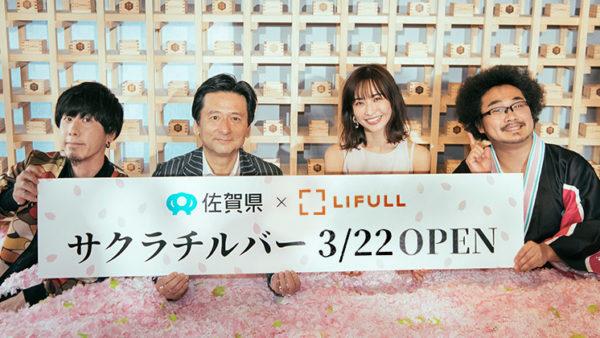 地方ではやりたいことができない、なんてない。 「SAKURA CHILL BAR by 佐賀」オープン