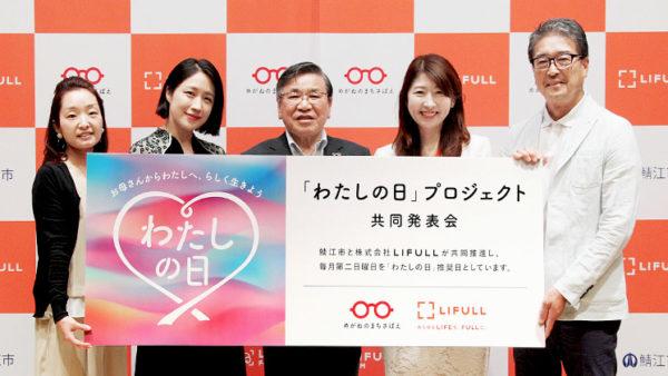 お母さんになったら「わたしらしく」生きられない、なんてない。鯖江市×LIFULL「わたしの日プロジェクト」発表会