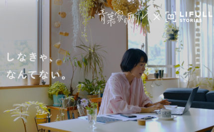 映画「青葉家のテーブル」×「LIFULL STORIES」特別コラボCM公開中